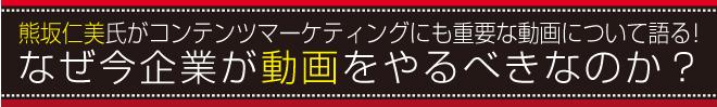 熊坂仁美氏がコンテンツマーケティングにも重要な動画について語る! なぜ今企業が動画をやるべきなのか?