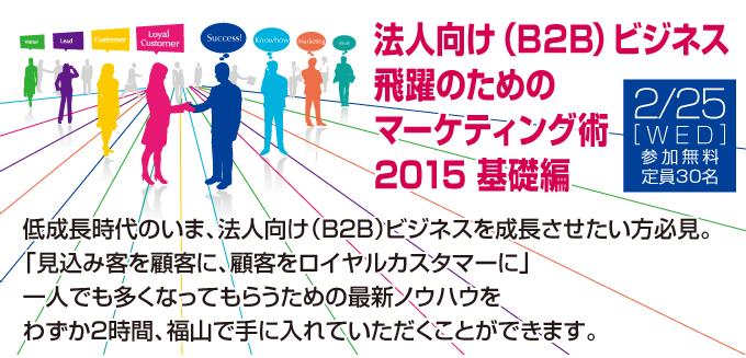 法人向け(B2B)ビジネス飛躍のためのマーケティング術 2015 基礎編