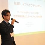 位置情報活用事例から学ぶ 店舗集客のための最新デジタルマーケティング-写真-花崎章2